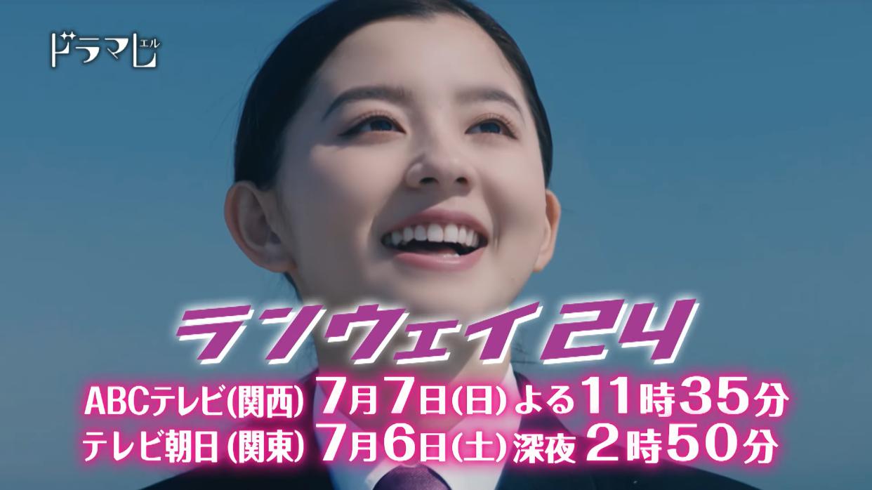 ランウェイ24 出演者
