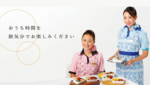 ANA、明日2月17日より機内食の新商品4種の販売を開始
